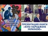 Презентация книги Кно народжене Украною. Созидательное общество.  Репортаж ...