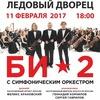 Би-2 с Симфоническим оркестром в Череповце