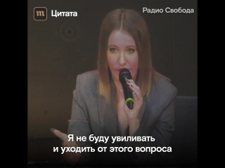 Ксения Собчак отвечает на вопрос про Крым