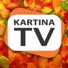 Kartina.TV