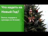 ЧТО НАДЕТЬ НА НОВЫЙ ГОД выбираем мне платье + подарки + эстонские сувениры