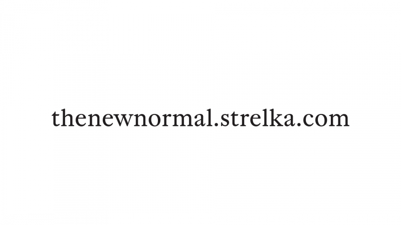 Apply to Strelka: The New Normal Programme 2017/18