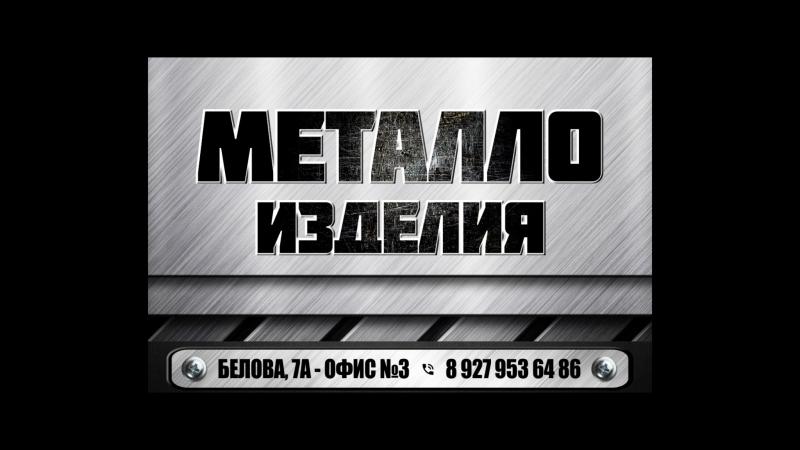 МеталлоИзделия ул Белова 7А БЦ Статус офис №3