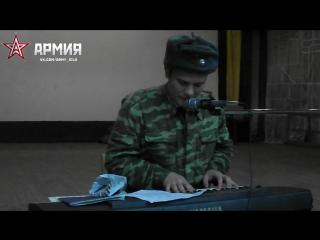 Макс Корж – Мотылек (В армии)
