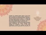 Анни Безант. 15 серия. Передача «Пророк Мухаммад глазами немусульман»