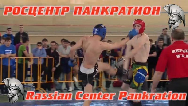 РОСЦЕНТР ПАНКРАТИОН – RUSSIAN CENTER PANKRATION