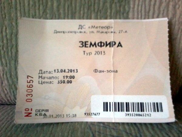 Концерт Земфиры в Днепропетровске