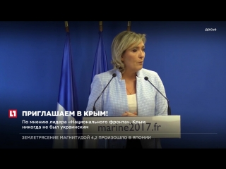 Приглашение в Крым!