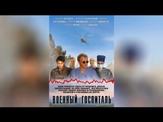 Военный госпиталь (2011) | Combat Hospital