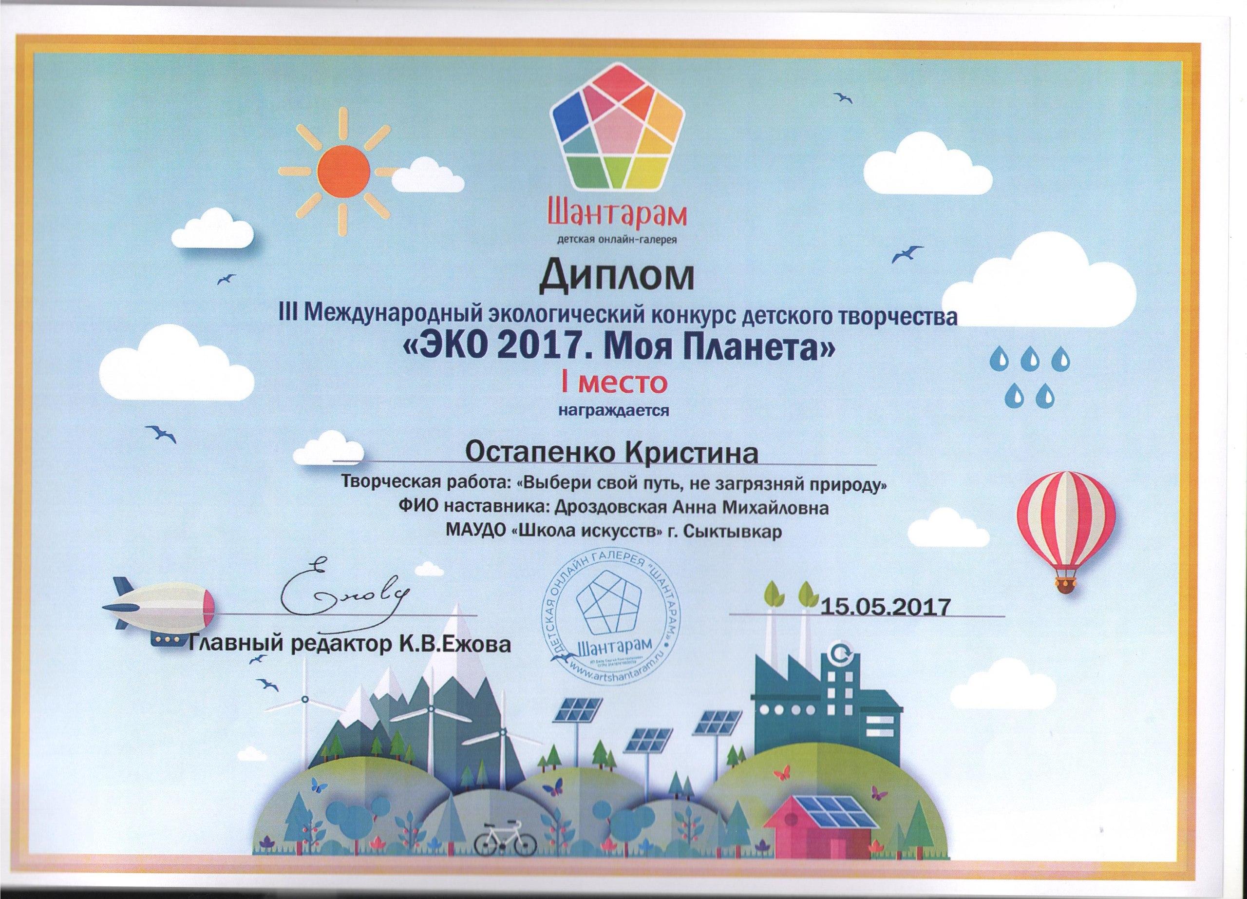 Международные Благодарственное письмо Родителям Дианы Остапенко Благодарственное письмо Родителям Кристины Остапенко