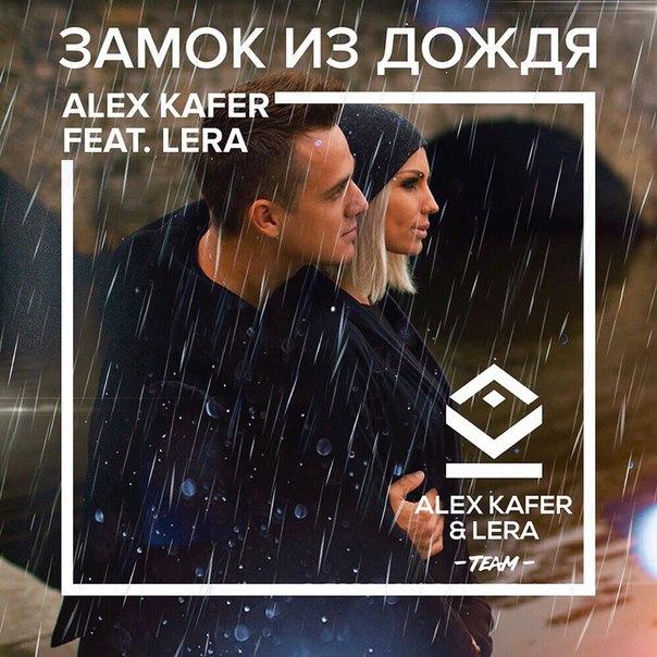 ALEX KAFER LERA ПЕСНИ СКАЧАТЬ БЕСПЛАТНО