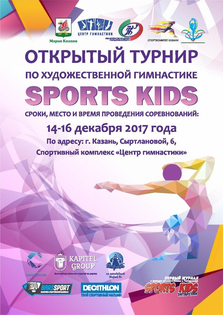 турнир по художественной гимнастике 2017 термобелье