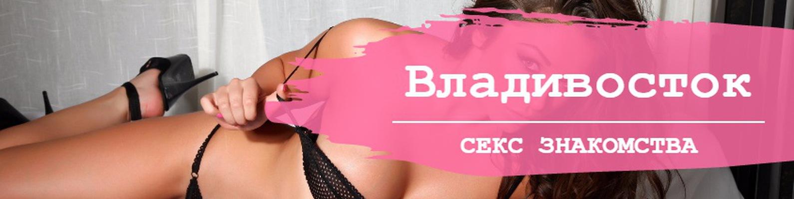 Знакомства для секса во владивостоке объявление знакомство для секса