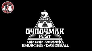 ОЧПОЧМАК FEST 2 Номинация  Хип Хоп про батлы