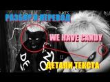 We Have Candy - Разбор и Перевод текста песни