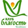 Клуб Благость г. Челябинск