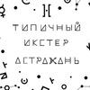 Asper X | Типичный Икстер Астрахань