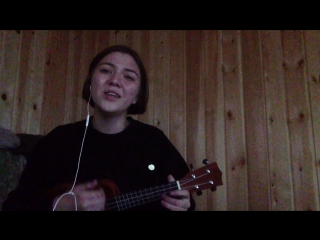 One sunny day in Syberia - Рядом с тобой (ukulele cover)