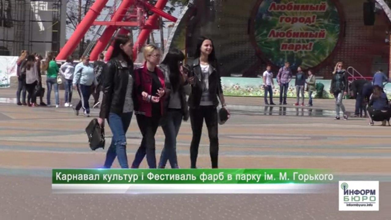 Харьковчанам обеспечат яркие выходные в парке им. Горького (ВИДЕО)