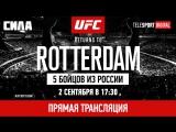 UFC Fight Night Rotterdam: Интервью Майрбека Тайсумова