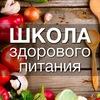 Школа здорового питания Александра Мыловарова
