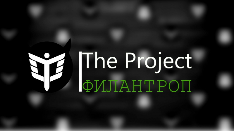 The Philanthropist Project | Проект Филантроп