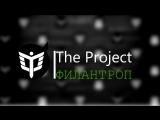 The Philanthropist Project Проект Филантроп