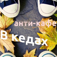 "Логотип Антикафе (Тайм-кафе) ""В кедах"". Ижевск"