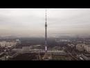 Останкинская телебашня: 50 лет самому высокому сооружению в Европе!