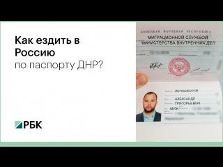 Расследование РБК: как в России признали паспорта ДНР и ЛНР