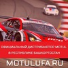 MOTUL Уфа | Официальный дистрибьютор MOTUL в РБ