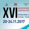 «Начало» - фестиваль дебютного кино