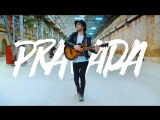 PRAVADA - Свети New Video 2017