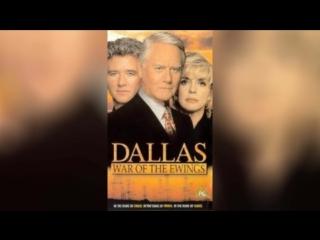Даллас Война Юингов (1998) | Dallas: War of the Ewings