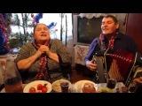 Зоя и Валера 'Подари нам Новый год удачу !'