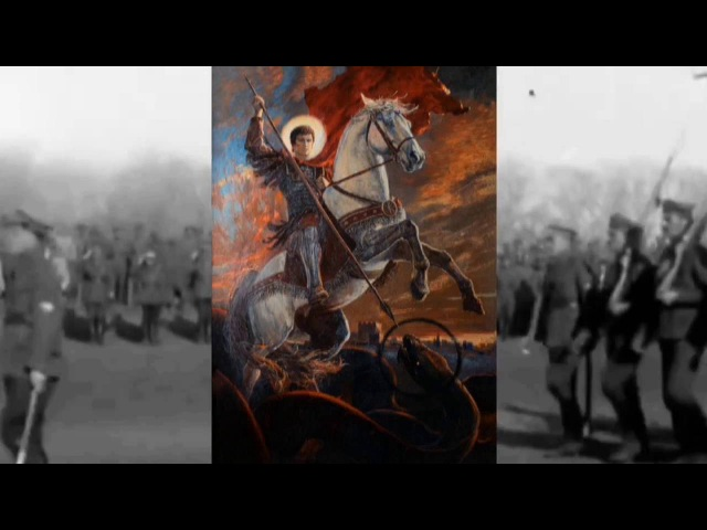 Марианна Колосова Победоносец Георгий будь нашим белым вождём
