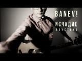 BANEV! (Алексей Ракитин) - Исчадие (акустика)