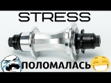 STRESS Disco ПОЛОМАЛАСЬ - Русская втулка Русским ребятамD (BMX hub)