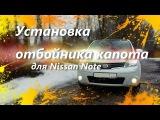 Установка отбойника капота на Nissan Note