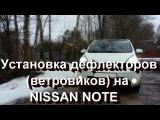 Установка дефлекторов на Nissan Note