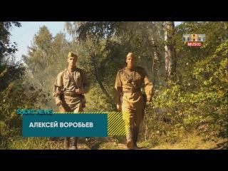 Сюжет ТНТ MUSIC SHORT NEWS 23 февраля о съемках Алексея Воробьева в Три дня лейтенанта Кр...