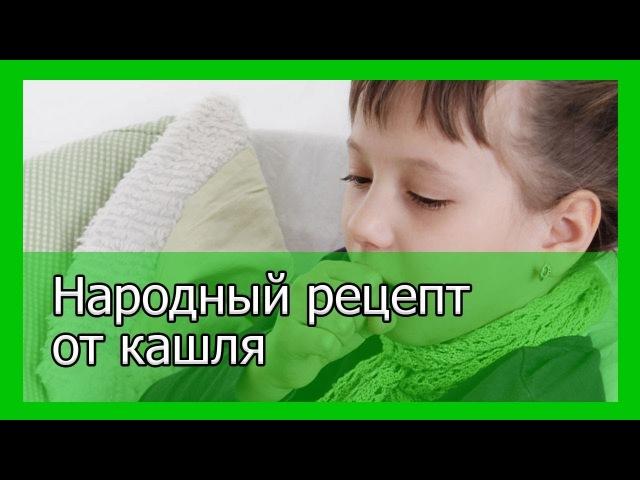 Народный рецепт от кашля » Freewka.com - Смотреть онлайн в хорощем качестве