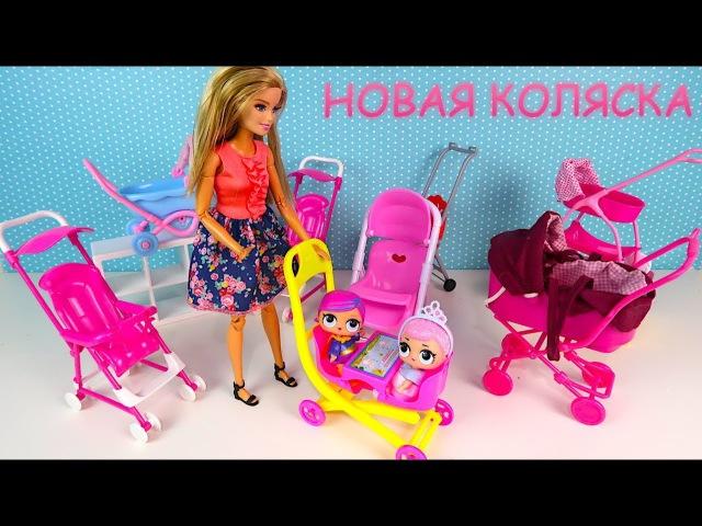 НОВАЯ КОЛЯСКА ДЛЯ МАЛЫШЕК Мультик Барби Игрушки для девочек Играем в куклы