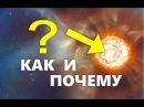СВЕРХНОВАЯ! или почему умирает звезда