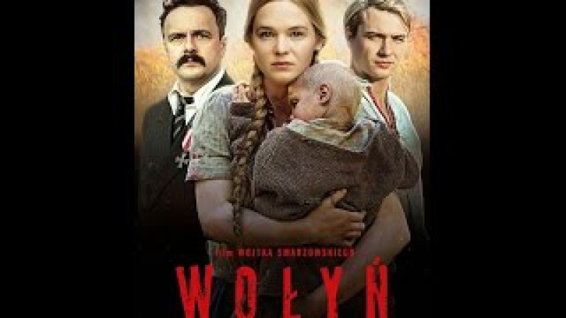 Волынь Wolyn 2016 Международный Трейлер HD