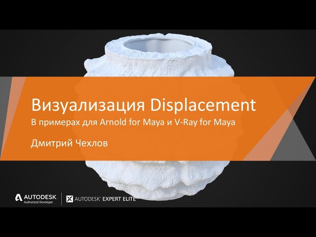 Визуализация Displacment (MtoA и V-Ray for Maya)