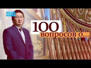 100 вопросов о... №12 / 13.01.17 / НТС