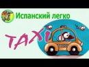 TAXI - полезные упражнения для поездки на такси