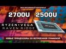 Ryzen 7 2700U и Ryzen 5 2500U новые процессоры AMD со встроенной графикой