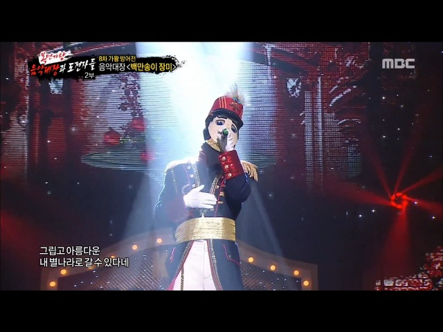 [King of masked singer] ep. 60 The captain of our local music - One Million Roses 20160916
